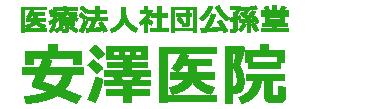 安澤医院 大井駅 内科,循環器,糖尿病,小児科,アレルギー